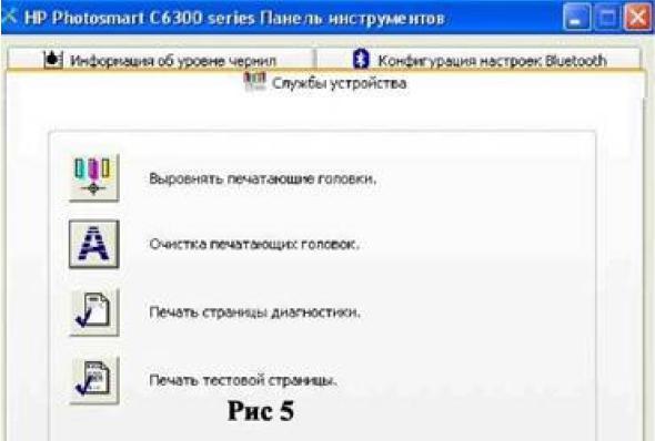 Hp Officejet 7000 инструкция - фото 10